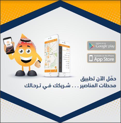 """المناصير للزيوت والمحروقات تطلق تطبيق """"محطات المناصير"""" للهواتف الذكية"""