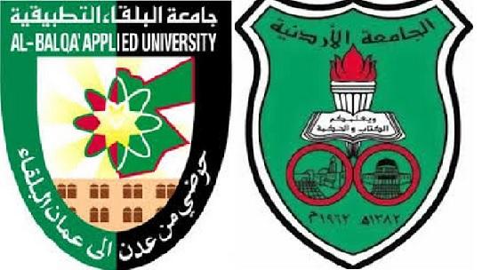 طلبة البلقاء والأردنية يطالبون بدمج الجامعتين في جامعة مستقلة في العقبة
