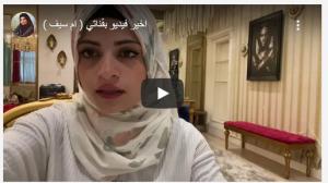 بالفيديو : حقيقة مقتل اليوتيوبر السورية أم سيف وأختها
