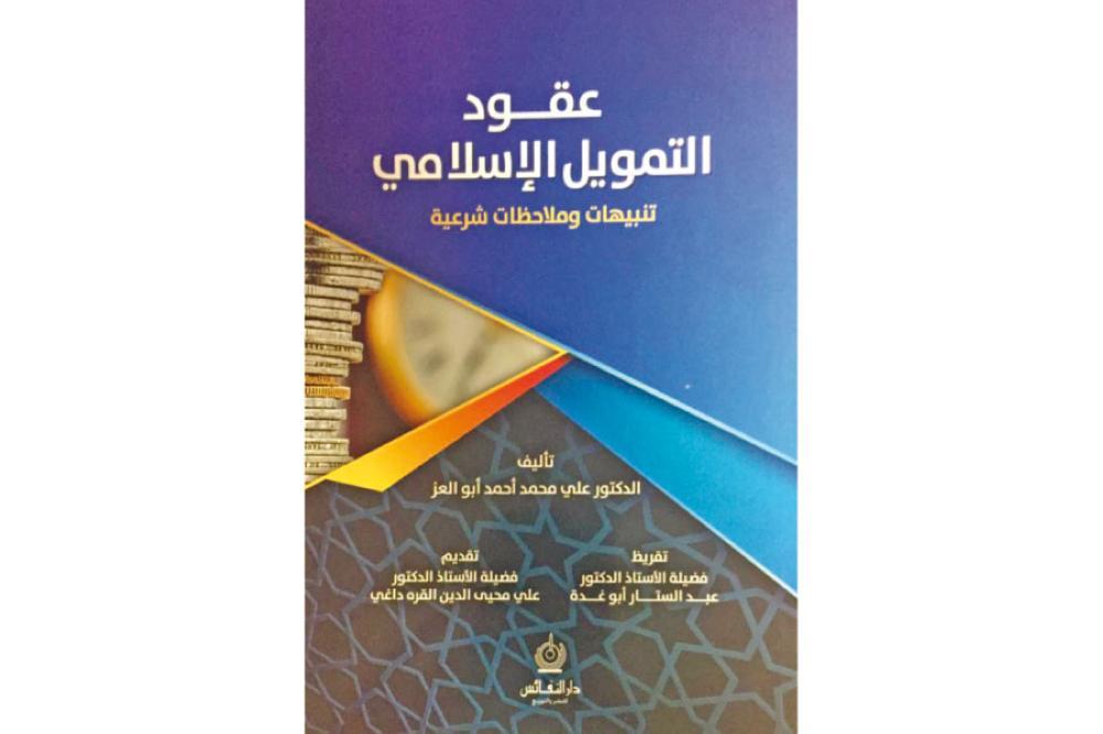 صدور كتاب «عقود التمويل الإسلامي»