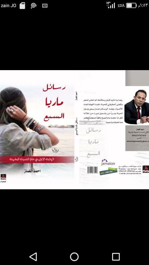 اصدار رواية (رسائل ماريا السبع) للأديب احمد الغماز