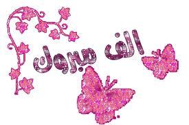 """تهنئة من محمد سليم الخالدي إلى عائلة """"السكران"""" والـ""""يغمور"""""""