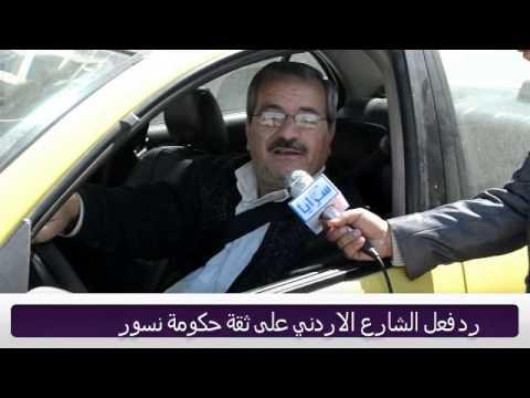 """رصد: ردة فعل الشارع الأردني حول حصول حكومة النسور على الثقه """"تقرير تلفزيوني"""