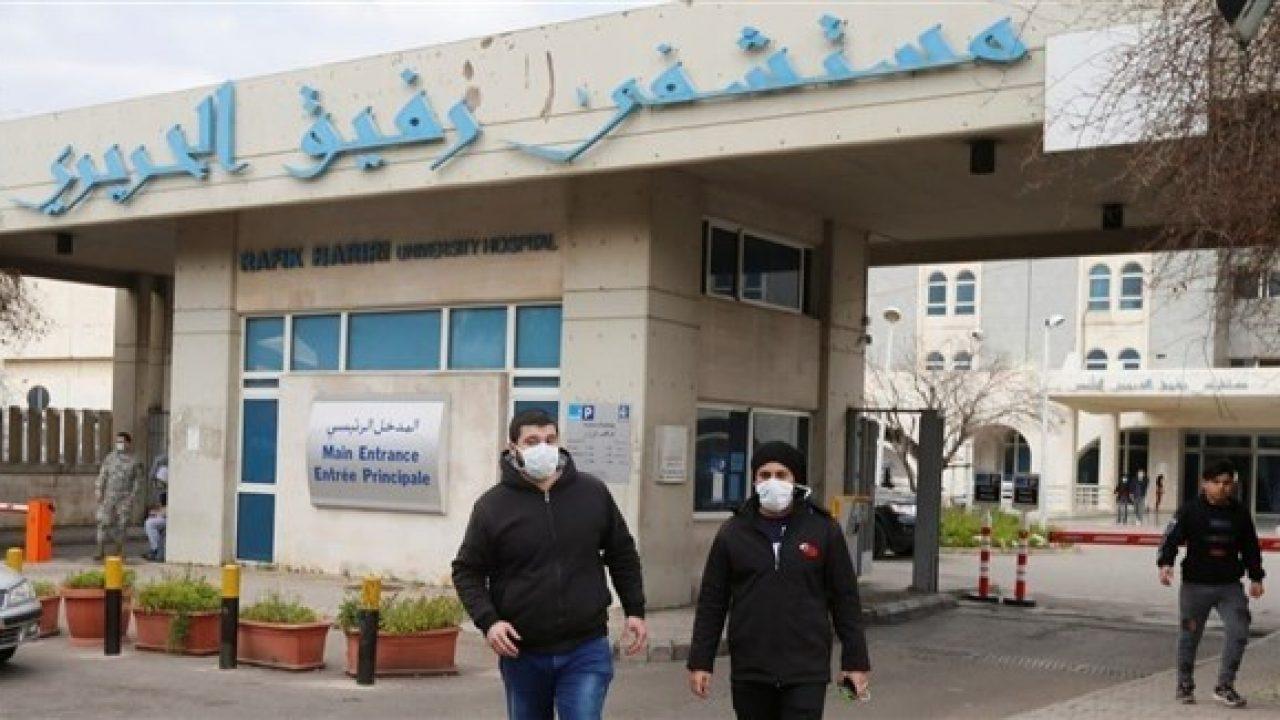 لبنان: 52 وفاة و 4176 إصابة بكورونا