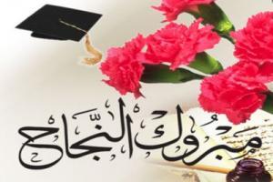 تهنئة من  أحمد عبدالرحيم عريق خوالدة