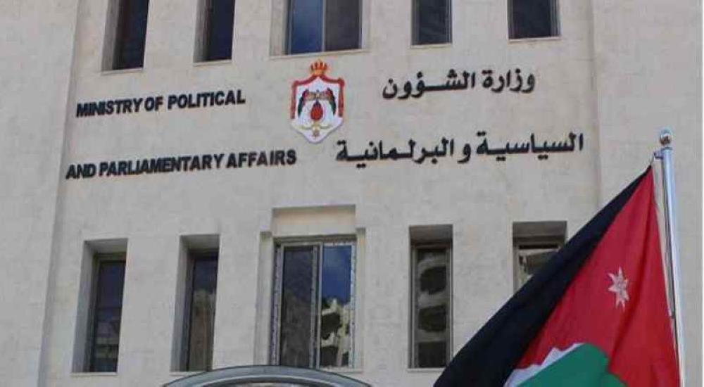 صدور تعليمات تقديم الدعم المالي للأحزاب السياسية لسنة 2020