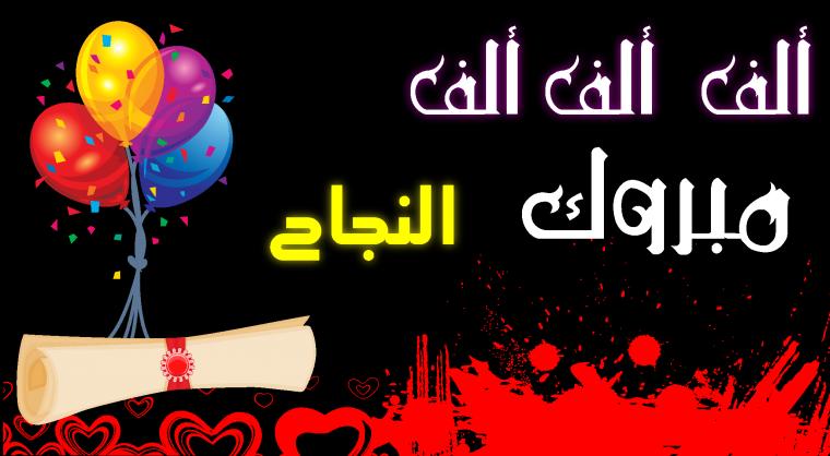 """مبارك """"نصري عطون"""" التفوق والنجاح"""