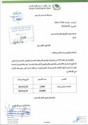 """""""تنمية اموال الايتام """" تشتري 12000 الف سهم  من اسهم """" دبي الاسلامي """""""