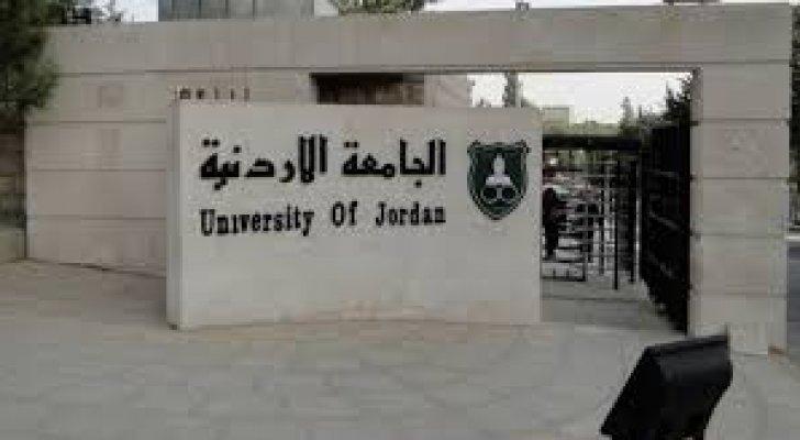 الجامعة الأردنية تحدد ساعات الدوام الرسمي