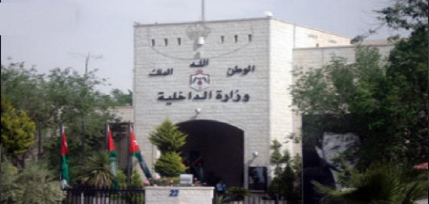 مطلوب ينتحل صفة موظف بـ 'الداخلية' يسرق ويحتال على سيدة في عمان
