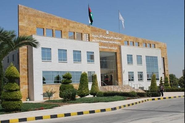 جامعة الزيتونة الأردنية تدخل لأول مرة ضمن التصنيف العالمي للجامعات (QS)