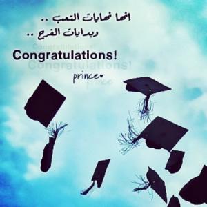 محمد علي كريشان ..  مبارك التخرج