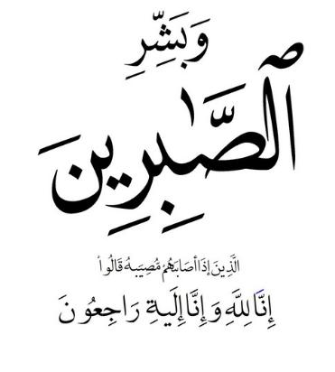وفيات الثلاثاء 26/12/2017