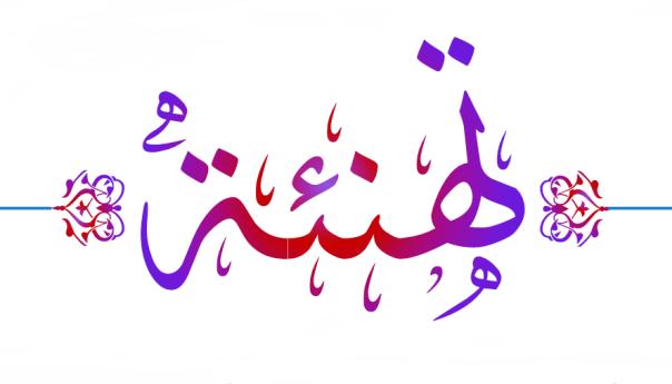 تهنئة للزميل رامي  الشعلان