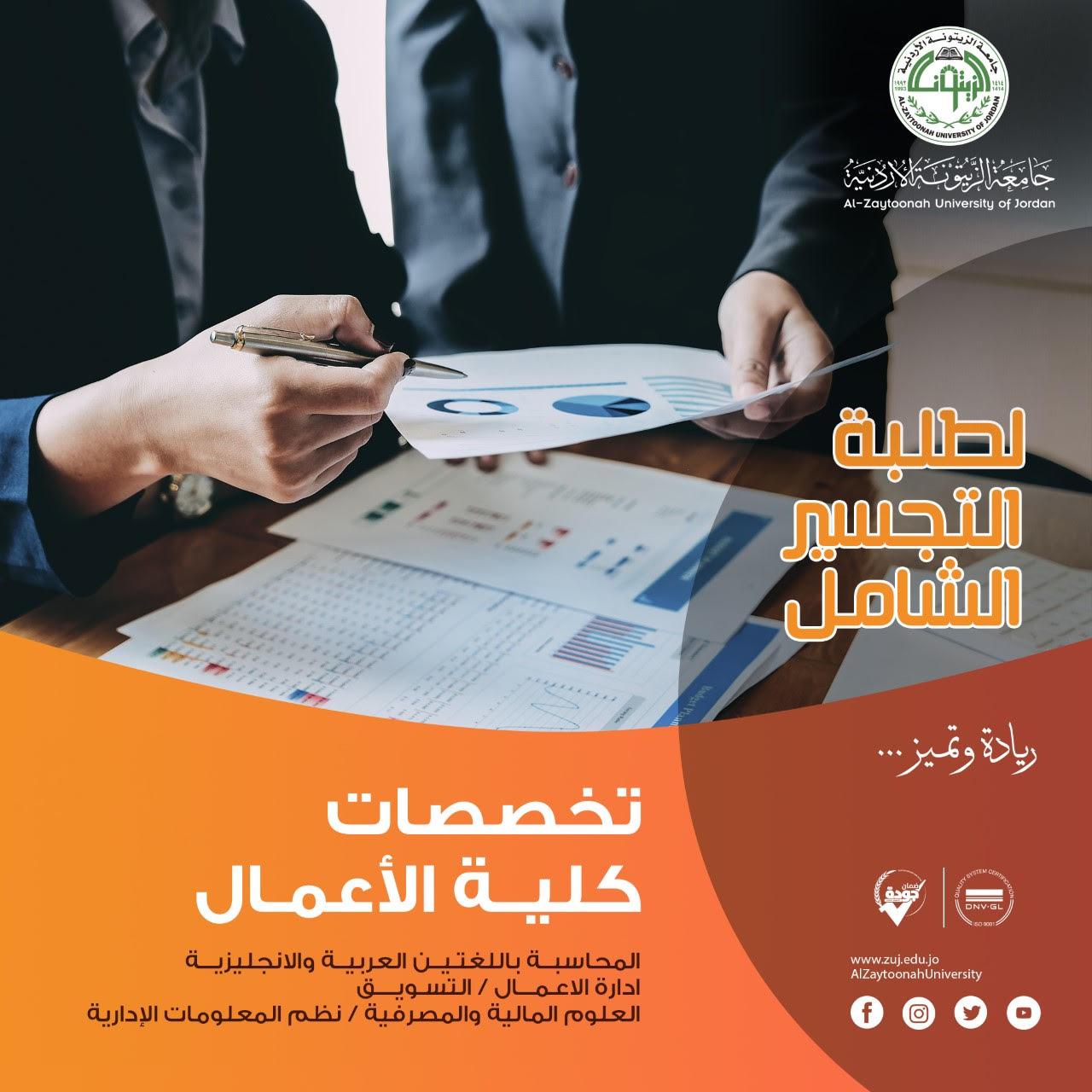 إعلان لطلبة التجسير الشامل من جامعة الزيتونة الأردنية