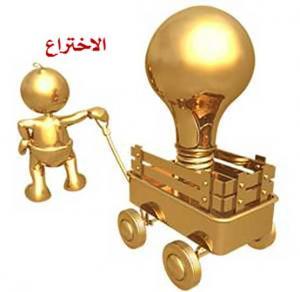 الأردن يسجل 3 آلاف اختراع