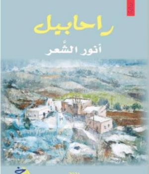 """""""راحابيل"""" رواية جديدة للأديب أنور الشعر"""