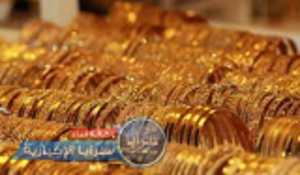 أسعار الذهب في الاردن محليا اليوم الاحد