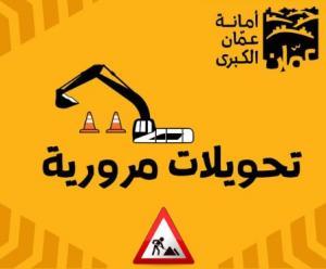 اغلاقات وتحويلات مرورية في عمّان