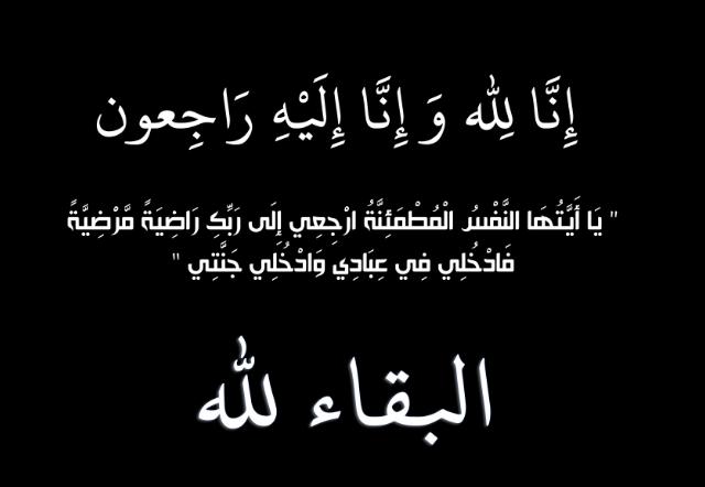 الزميل الطورة ينعى فقيد العشيرة الحاج جمال عبدالقادر الطورة