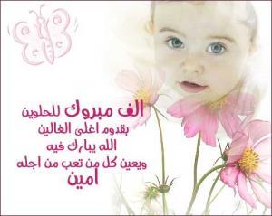 تهنئة للأخ والصديق خالد محمد الحياري بمناسبة قدوم المولود الجديد ( ظاهر )