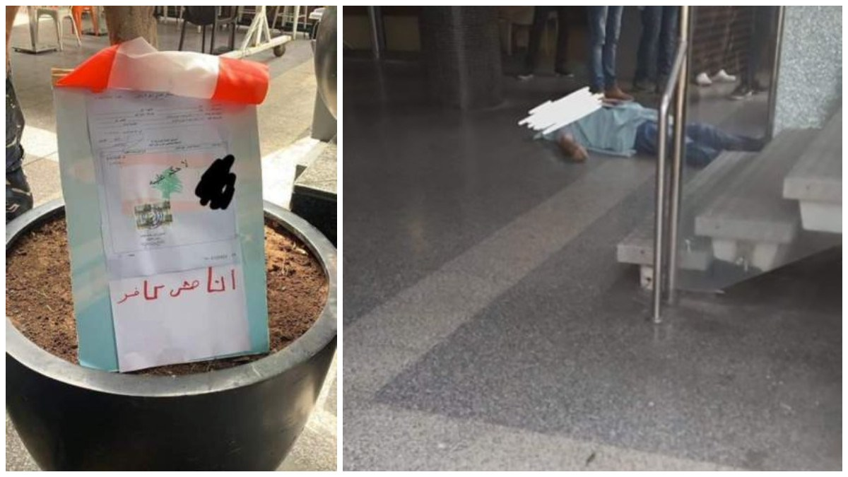 """""""أنا مش كافر"""" ..  انتحار لبناني في أحد شوارع بيروت """"بسبب الجوع"""" (صور)"""