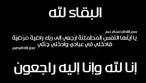"""نعي وجيه فاضل ..   """"الحاج صالح محمد الزغل"""""""