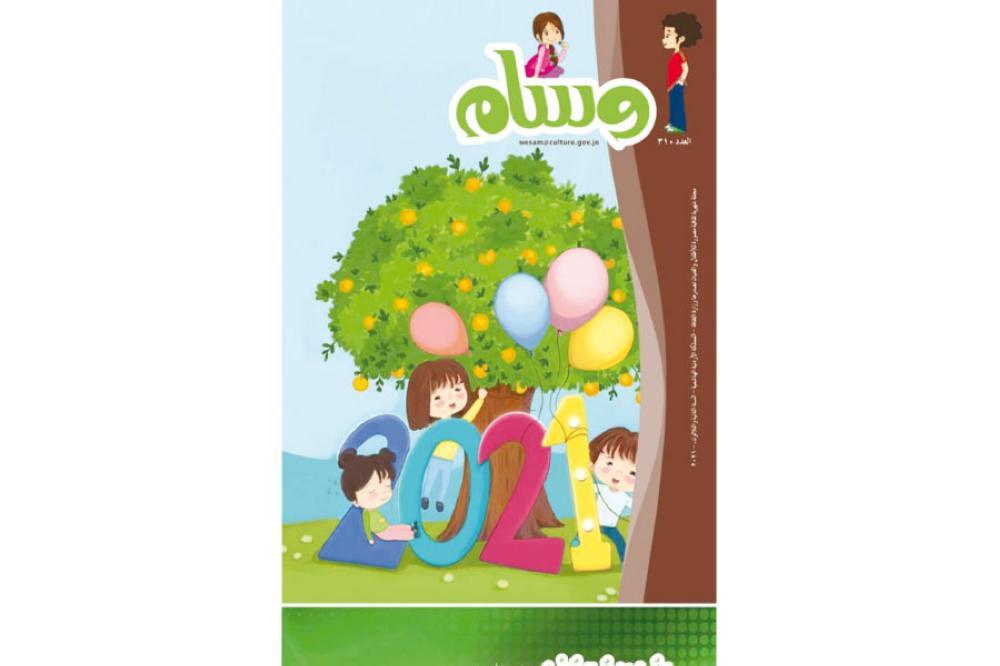 «وسام» ..  إبداعات تنمّي ثقافة الطفل