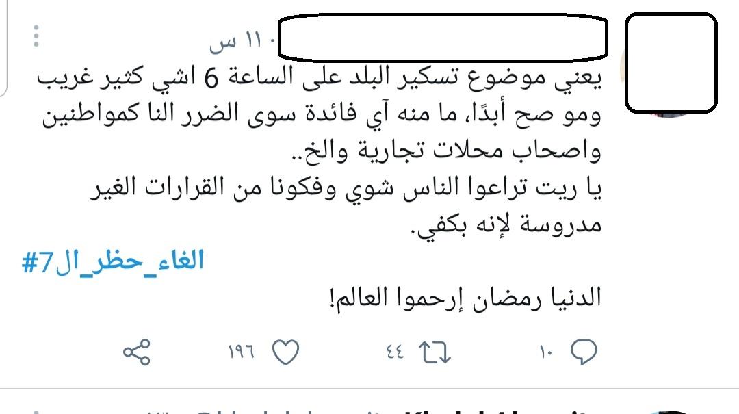هاشتاغ إلغاء حظر الـ7 في رمضان يجتاح مواقع التواصل ..  فهل تستجيب الحكومة ؟ صور