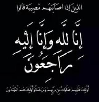 الحاج أحمد فالح سالم الشلول (أبوخالد) في ذمة الله
