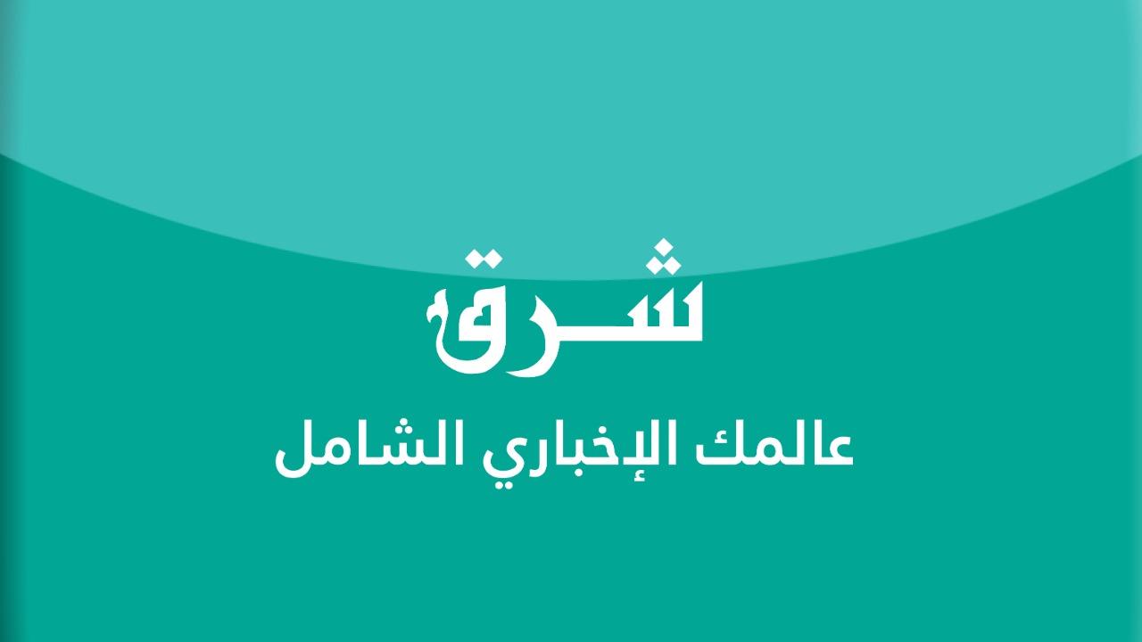 """إعلان إطلاق """"تطبيق شرق"""" ..  يحتل مواقع التواصل و الأردنيون و العرب: """"عالم إخباري شامل"""" بكبسة """"زر"""""""