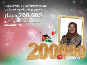 بنك الإسكان يعلن عن الفائز بجائزة عيد الاستقلال والبالغة 200 ألف دينار