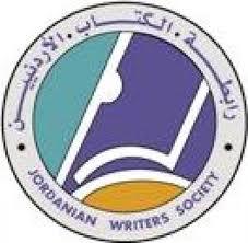 أبرز الادباء الراحلين اعضاء رابطة الكتاب الأردنيين العام الحالي