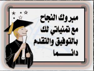 مبارك النجاح لـ نسرين خوالده