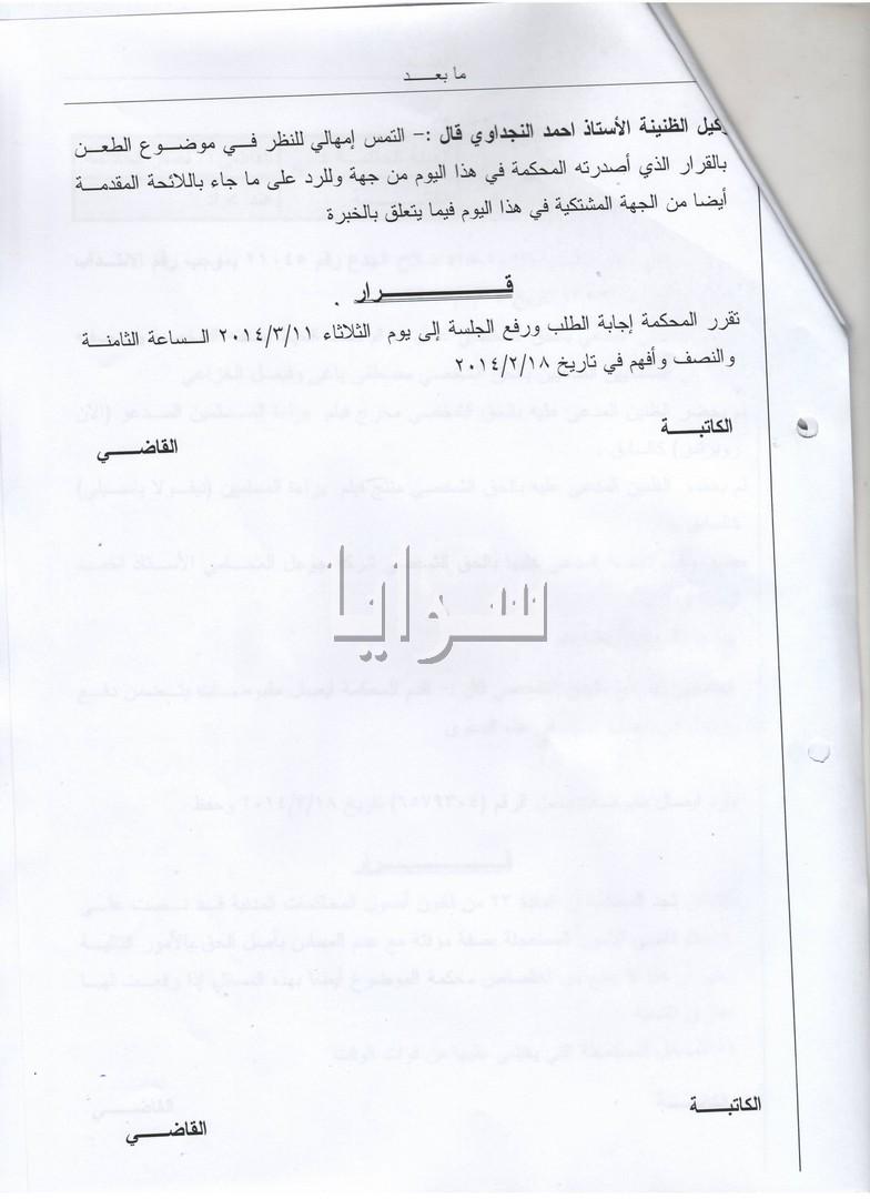 بالوثائق..المحكمة تلزم Google بحذف الفيلم image.php?token=26ac44a4045c3ee084f2c5a131ec5f97&size=