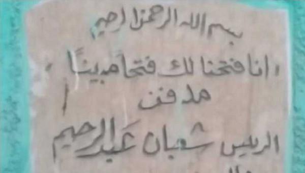 ما سر الكلمة المكتوبة على قبر شعبان عبدالرحيم؟