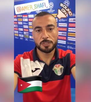 بالفيديو ..  عامر شفيع يطلب دعم النشامى