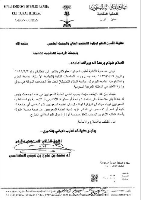 إيقاف إرسال الطلبة السعوديين لأربع جامعات أردنية كبرى