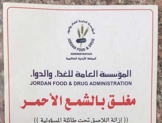 اربد: اغلاق مطعم بالشمع الاحمر لارتكابه مخالفات حرجة
