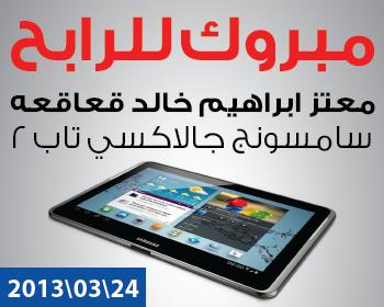 """الفائز بـــ مسابقات سرايا """"معتز إبراهيم خالد قعاقعه"""""""