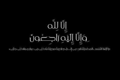 ابوتايه يعزي ابناء المرحوم مشهور حديثه الجازي