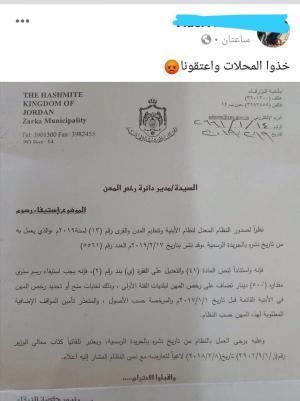 بالصور  ..  غضب فيسبوكي على قرار وزير البلديات بفرض 500 دينار عند تجديد رخصة المهن