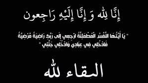 ضميا البدارين زوجة المرحوم الشيخ رجا معارك الروضان في ذمة لله