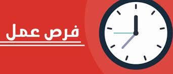 مطلوب وبشكل عاجل معلم/ة لغه انجليزيه :  للعمل بكبرى المدارس العالميه في البحرين