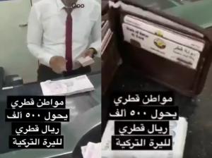 """بالفيديو ..  قطري يحول مبلغ نصف مليون ريال قطري إلى الليرة التركية ويبعث برسالة لـ""""أردوغان"""""""