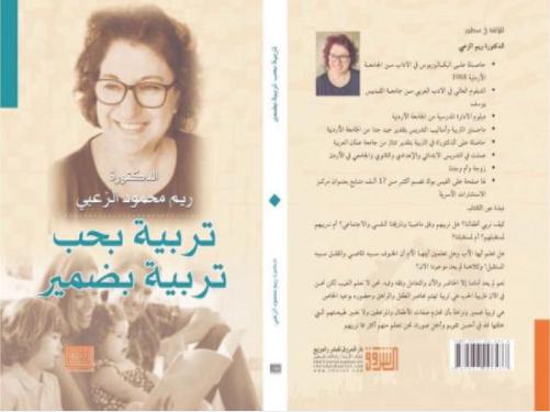 """""""تربية بحب تربية بضمير"""" كتاب جديد للدكتورة ريم الزعبي"""