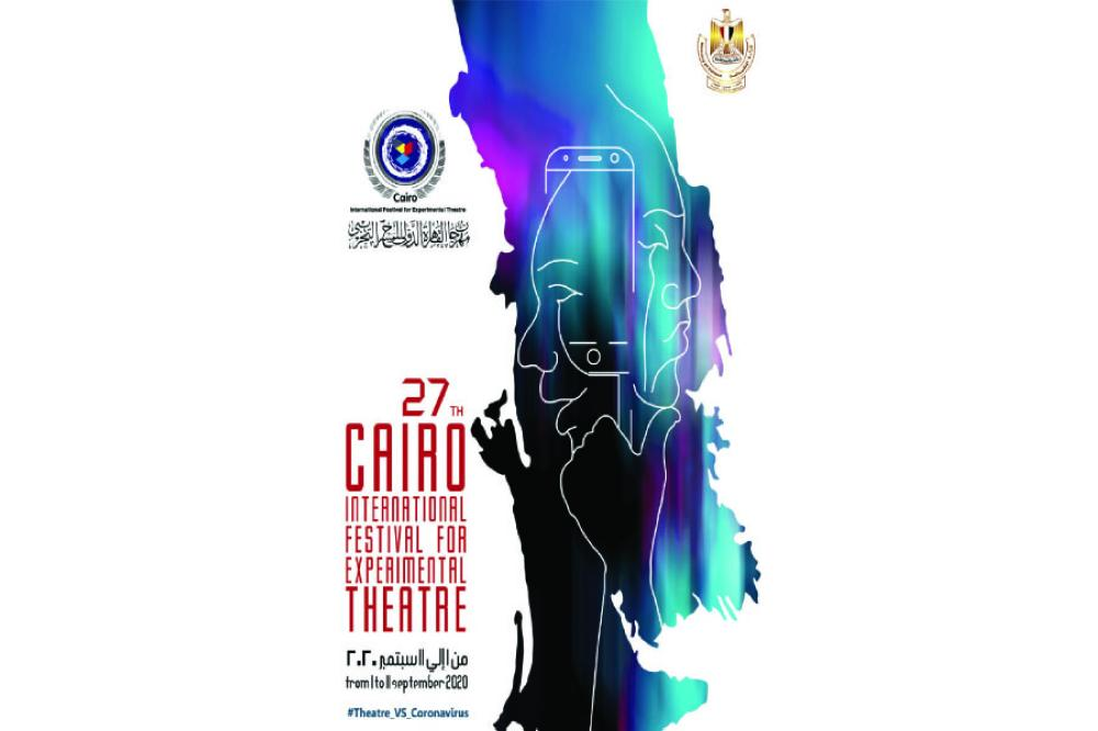 إقامة مهرجان القاهرة للمسرح التجريبي «عبر الإنترنت»
