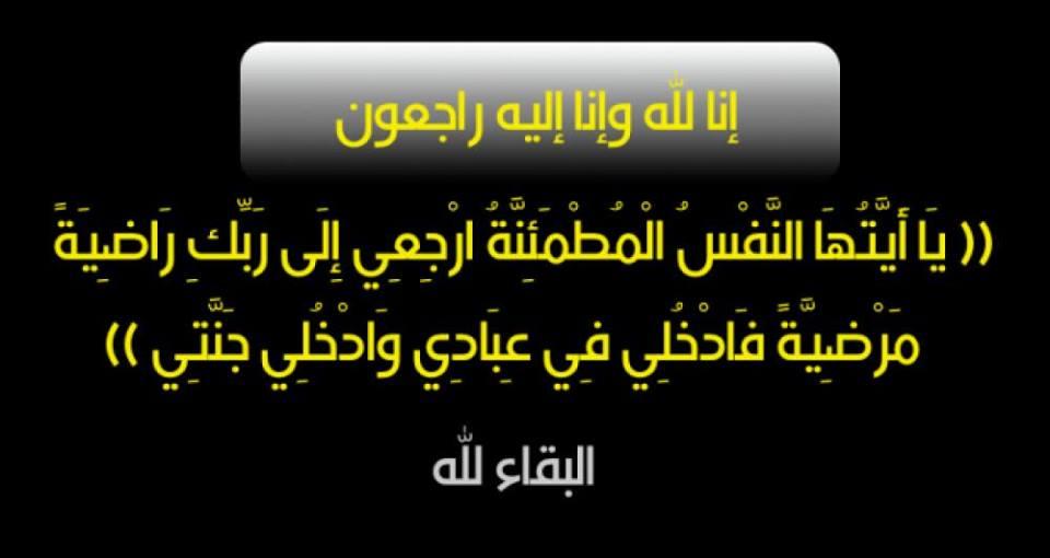سناء جميل محمود مغربي في ذمة الله