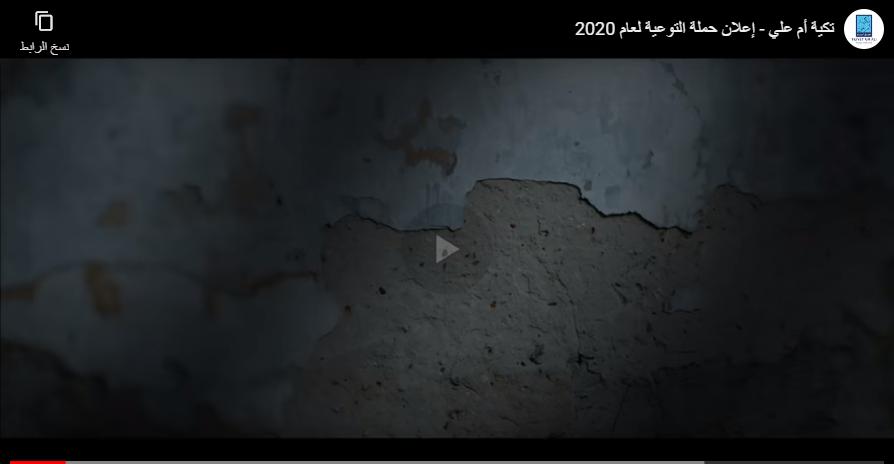 """بالفيديو إعلان حملة تكية أم علي التوعوية """" لا تخليهم بالظل"""