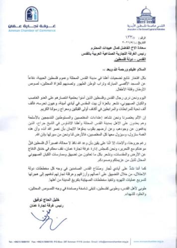 """""""تجارة عمان"""" تُبرق برسالة شكر لنظيرتها في """"القدس"""" و تبارك صمود و تضحيات المرابطين بالأقصى وعموم فلسطين"""